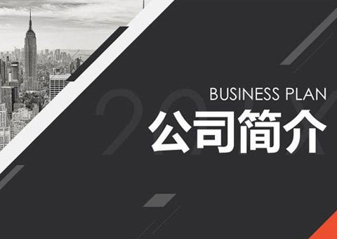 海寧市浩達物流有限公司公司簡介